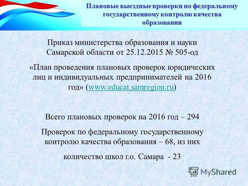 Приказ министерства образования и науки Самарской области от 25.12.2015 505-од «План проведения плановых проверок юридических лиц и индивидуальных предпринимателей на 2016 год» (www.educat.samregion.ru)www.educat.samregion.ru Всего плановых проверок