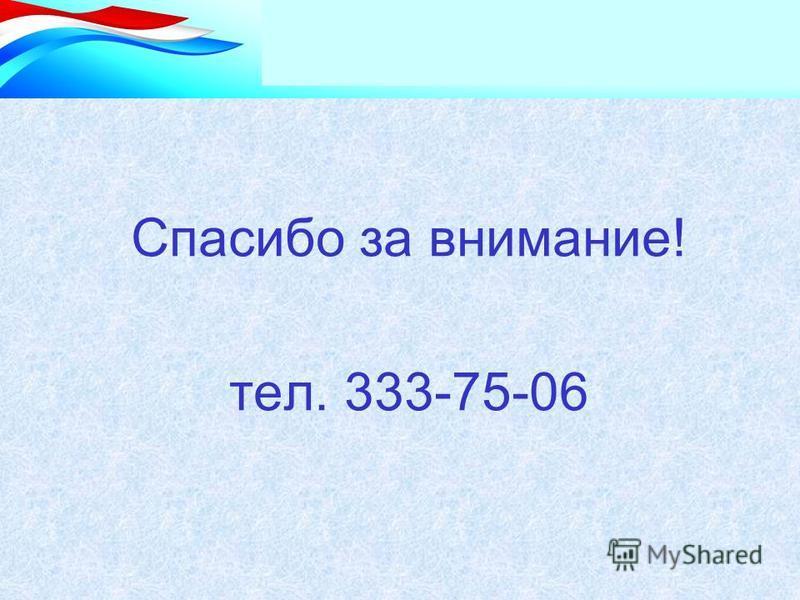 Спасибо за внимание! тел. 333-75-06