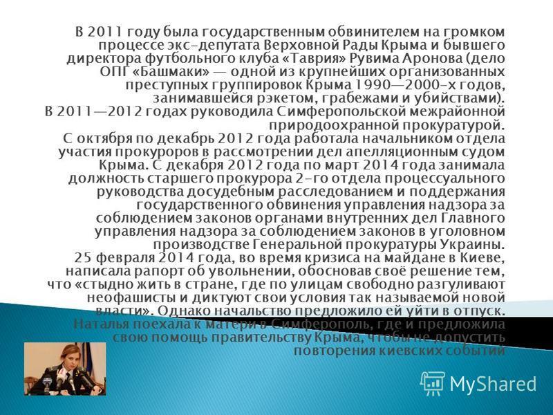В 2011 году была государственным обвинителем на громком процессе экс-депутата Верховной Рады Крыма и бывшего директора футбольного клуба «Таврия» Рувима Аронова (дело ОПГ «Башмаки» одной из крупнейших организованных преступных группировок Крыма 19902