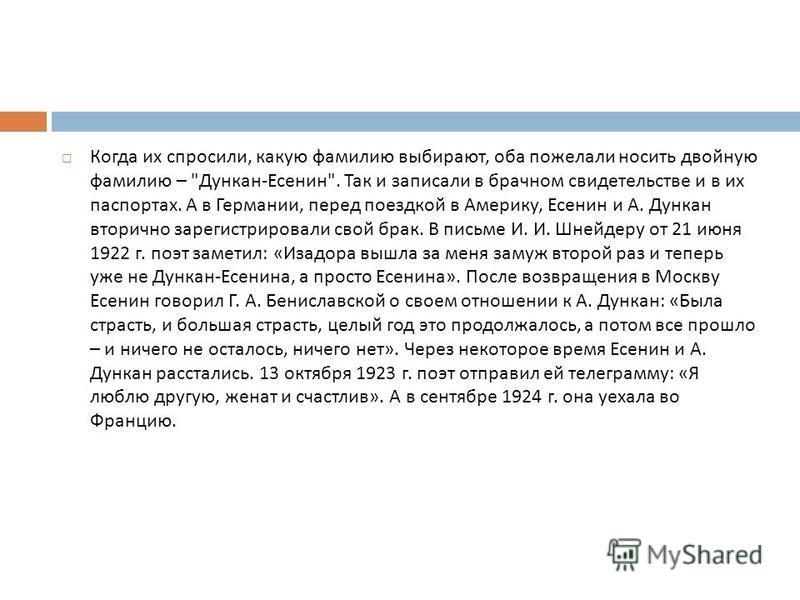 августа миклашевская и есенин знакомство
