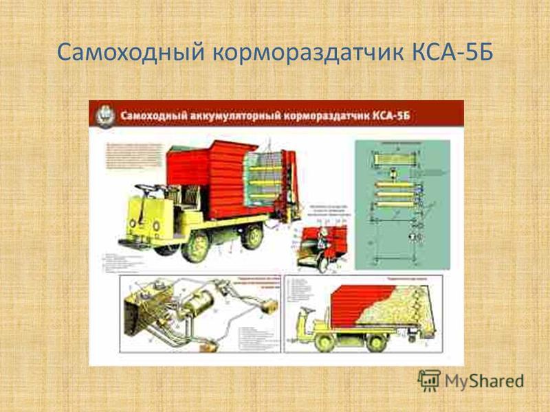 Самоходный кормораздатчик КСА-5Б