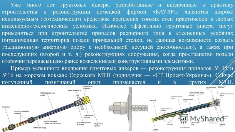 Уже много лет грунтовые анкера, разработанные и внедренные в практику строительства и реконструкции немецкой фирмой «БАУЭР», являются широко используемым геотехническим средством крепления тонких стен практически в любых инженерно-геологических услов