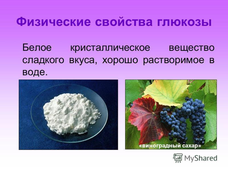 Физические свойства глюкозы Белое кристаллическое вещество сладкого вкуса, хорошо растворимое в воде. «виноградный сахар»