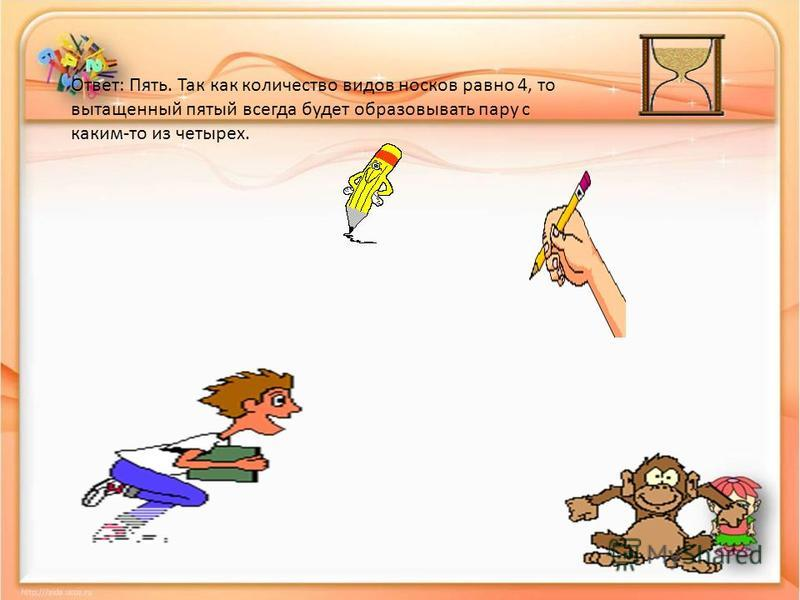 Ответ: Пять. Так как количество видов носков равно 4, то вытащенный пятый всегда будет образовывать пару с каким-то из четырех.