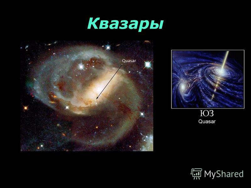 Квазары Квазары - класс наиболее удивительных и загадочных астрономических объектов; по- видимому, это самые мощные источники энергии во Вселенной. С момента их открытия в 1960 обнаружено более 5000 квазаров, но еще миллионы квазаров в принципе досту