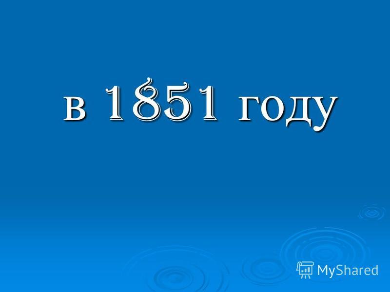 в 1851 году в 1851 году