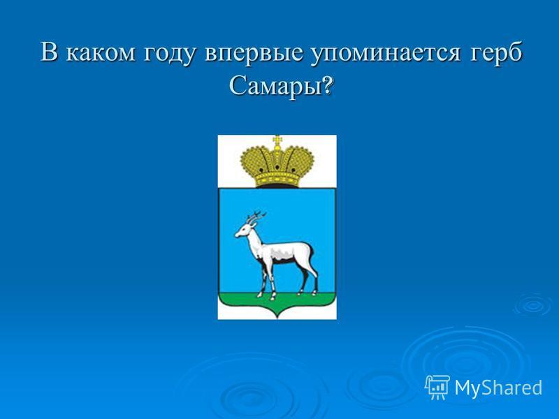 В каком году впервые упоминается герб Самары ?
