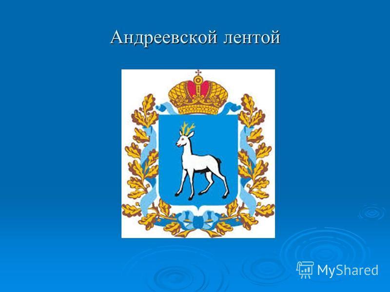 Андреевской лентой