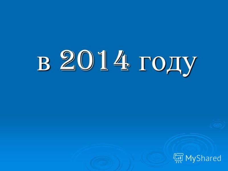 в 2014 году в 2014 году
