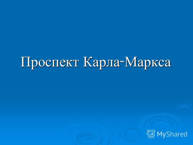 Проспект Карла - Маркса Проспект Карла - Маркса