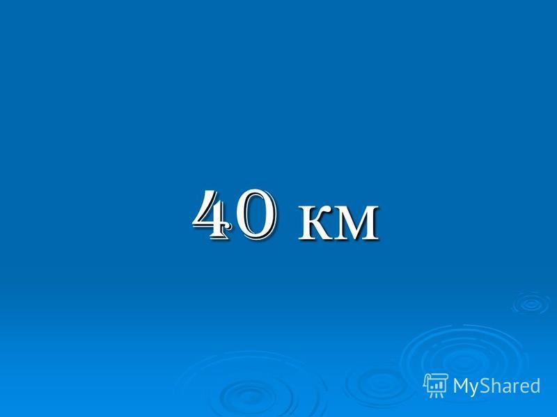 40 км 40 км