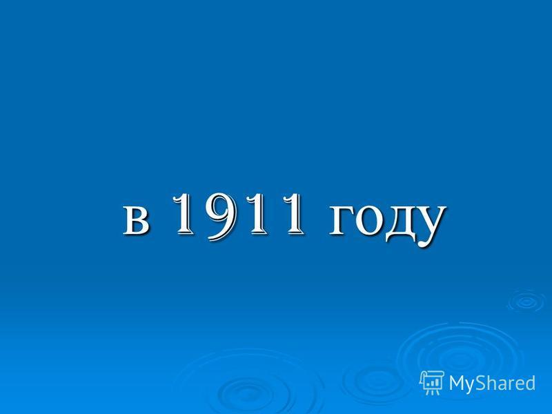 в 1911 году в 1911 году