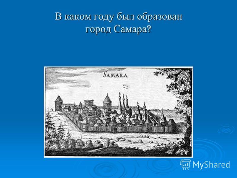В каком году был образован город Самара ?