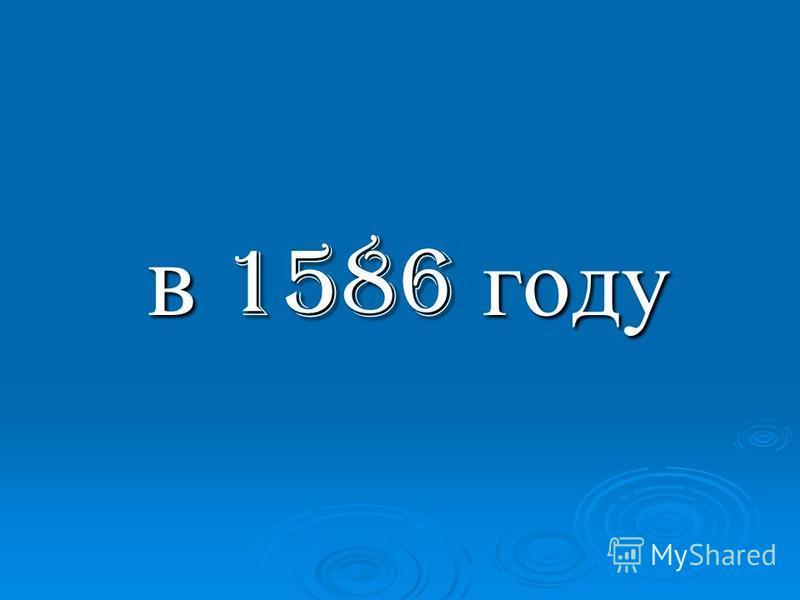 в 1586 году в 1586 году