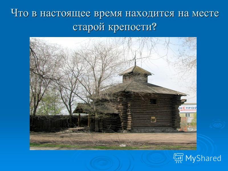 Что в настоящее время находится на месте старой крепости ?