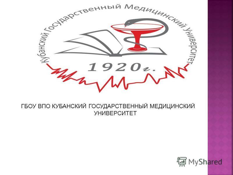 ГБОУ ВПО КУБАНСКИЙ ГОСУДАРСТВЕННЫЙ МЕДИЦИНСКИЙ УНИВЕРСИТЕТ