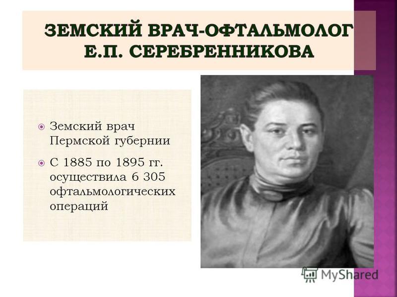 Земский врач Пермской губернии С 1885 по 1895 гг. осуществила 6 305 офтальмологических операций