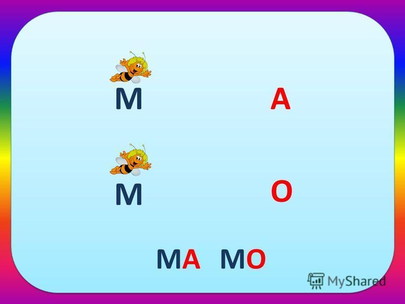 МА М О МАМАМОМО