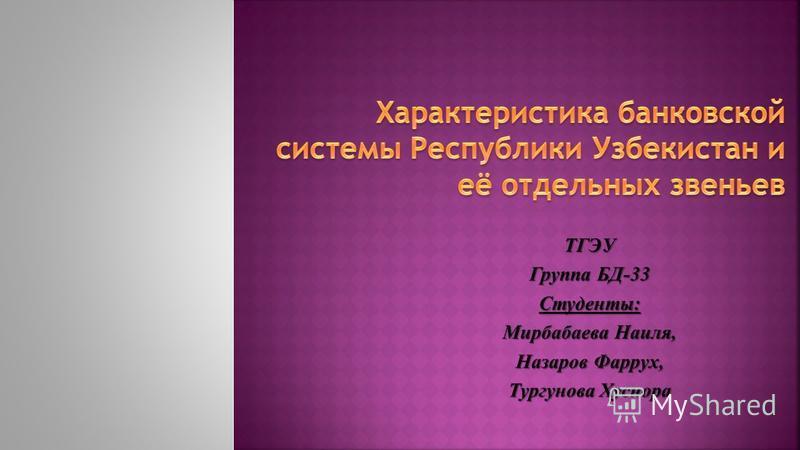 ТГЭУ Группа БД-33 Студенты: Мирбабаева Наиля, Назаров Фаррух, Тургунова Хуснора