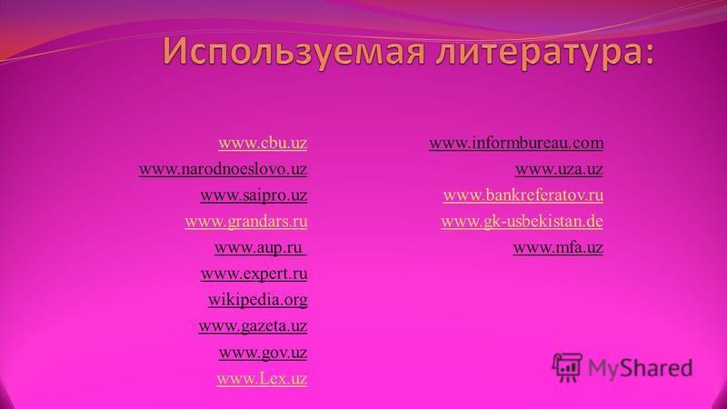 www.cbu.uz www.narodnoeslovo.uz www.saipro.uz www.grandars.ru www.aup.ru www.expert.ru wikipedia.org www.gazeta.uz www.gov.uz www.Lex.uz www.informbureau.com www.uza.uz www.bankreferatov.ru www.gk-usbekistan.de www.mfa.uz