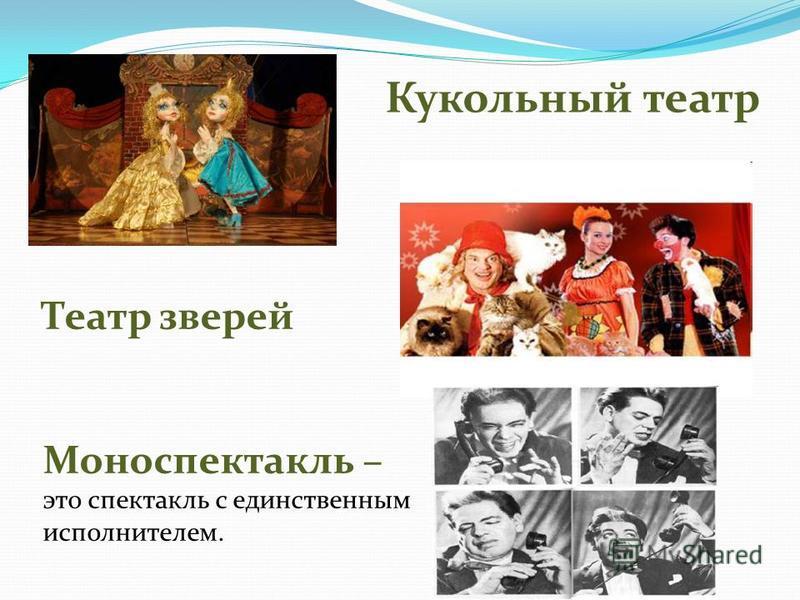 Кукольный театр Театр зверей Моноспектакль – это спектакль с единственным исполнителем.