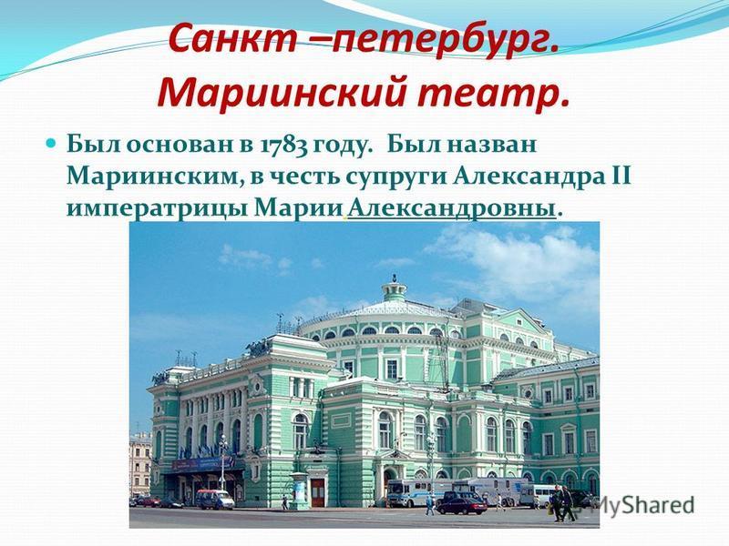 Санкт –петербург. Мариинский театр. Был основан в 1783 году. Был назван Мариинским, в честь супруги Александра II императрицы Марии Александровны.
