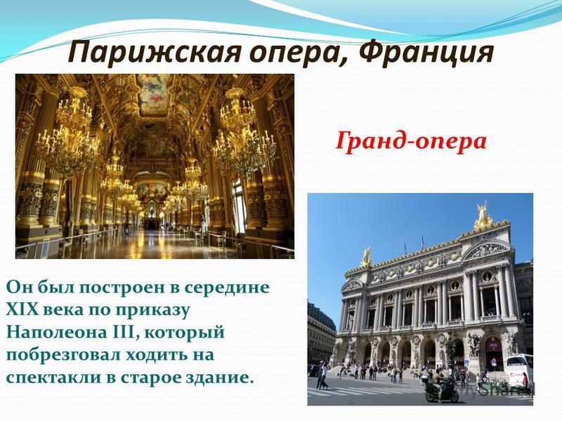 Парижская опера, Франция Гранд-опера Он был построен в середине XIX века по приказу Наполеона III, который побрезговал ходить на спектакли в старое здание.