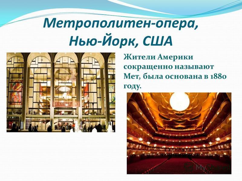Метрополитен-опера, Нью-Йорк, США Жители Америки сокращенно называют Мет, была основана в 1880 году.