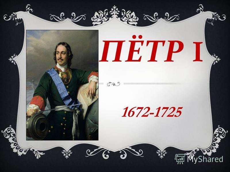 ПЁТР I 1672-1725
