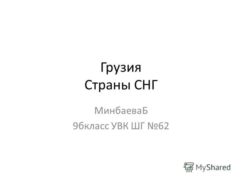 Грузия Страны СНГ МинбаеваБ 9 бкласс УВК ШГ 62