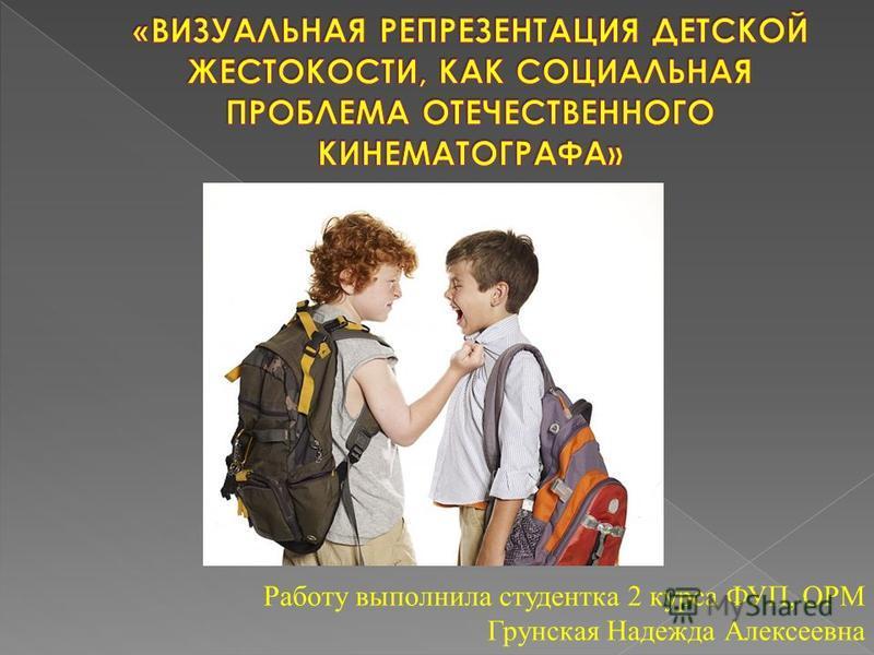 Работу выполнила студентка 2 курса ФУП, ОРМ Грунская Надежда Алексеевна