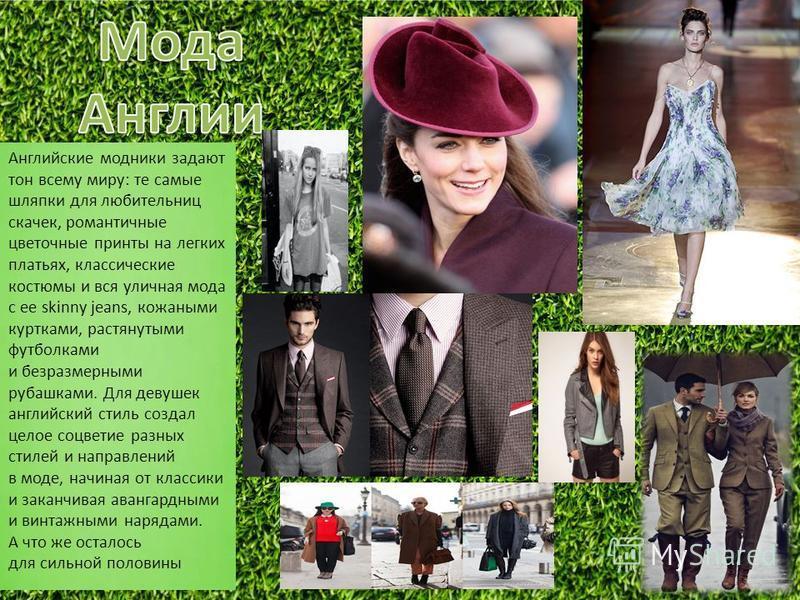 Английские модники задают тон всему миру: те самые шляпки для любительниц скачек, романтичные цветочные принты на легких платьях, классические костюмы и вся уличная мода с ее skinny jeans, кожаными куртками, растянутыми футболками и безразмерными руб