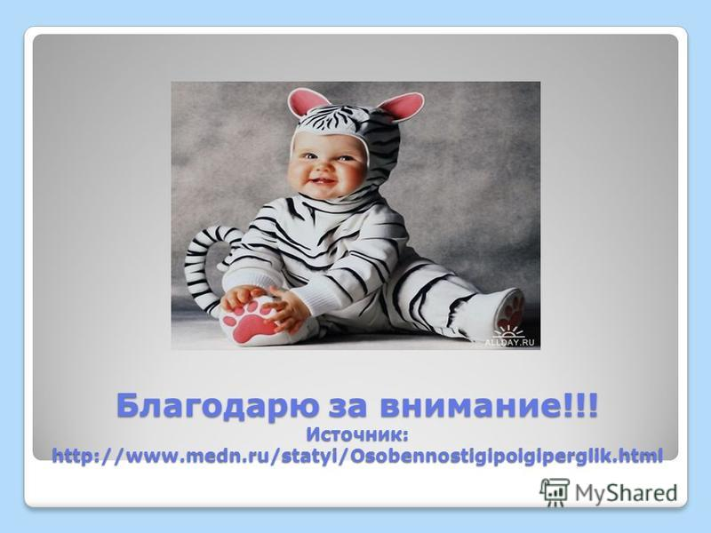 Благодарю за внимание!!! Источник: http://www.medn.ru/statyi/Osobennostigipoigiperglik.html