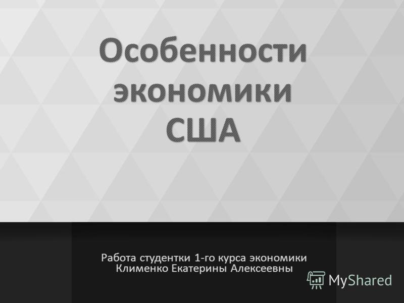 Работа студентки 1-го курса экономики Клименко Екатерины Алексеевны