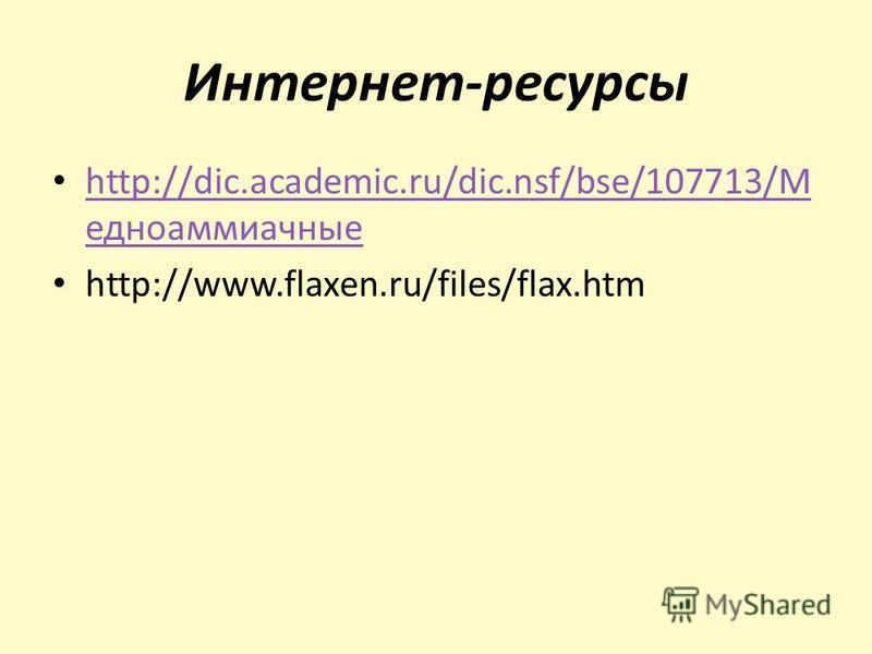 Интернет-ресурсы http://dic.academic.ru/dic.nsf/bse/107713/М ммедноаммиачные http://dic.academic.ru/dic.nsf/bse/107713/М ммедноаммиачные http://www.flaxen.ru/files/flax.htm