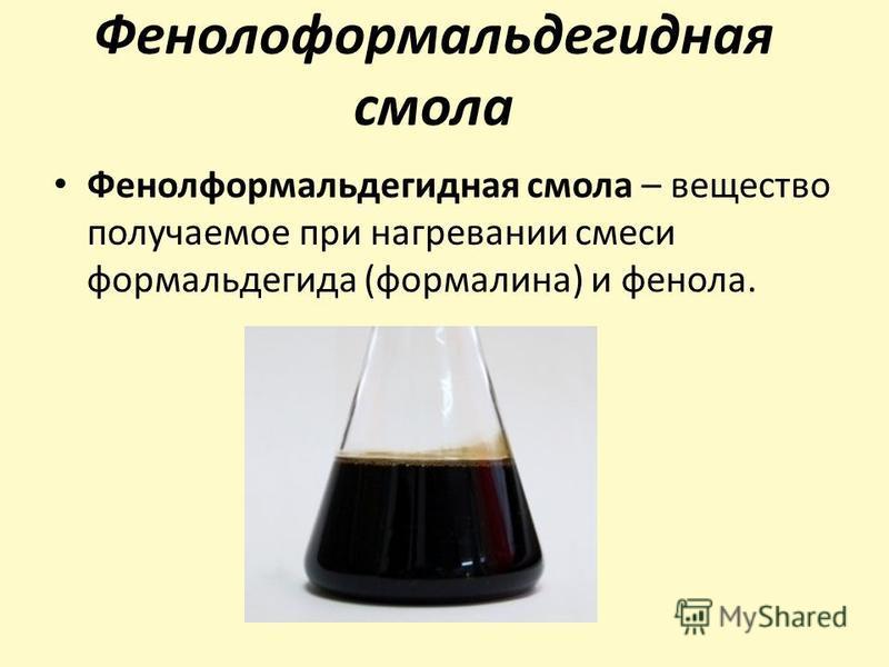 Фенолоформальдегидная смола Фенолформальдегидная смола – вещество получаемое при нагревании смеси формальдегида (формалина) и фенола.