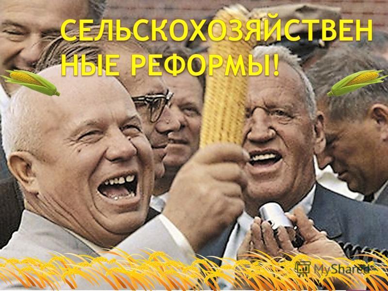 Никита Сергеевич Хрущёв родился в 1894 году в селе Калиновка Первый секретарь ЦК КП Украины 1938 года Член Политбюро ЦК ВКП(б) КПСС 1939 года Первый секретарь ЦК КПСС 1953 года 1964 года Председатель Совета Министров СССР 1958 года 1964 года