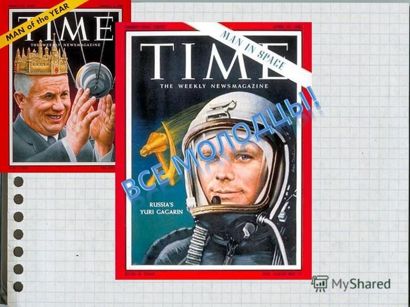 Научно технический прогресс Первый Искусственный спутник Земли Первое животное в космосе Первый полёт человека в космос Первая женщина космонавт