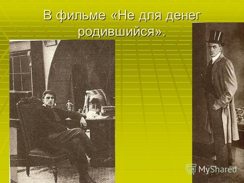 В фильме «Не для денег родившийся».