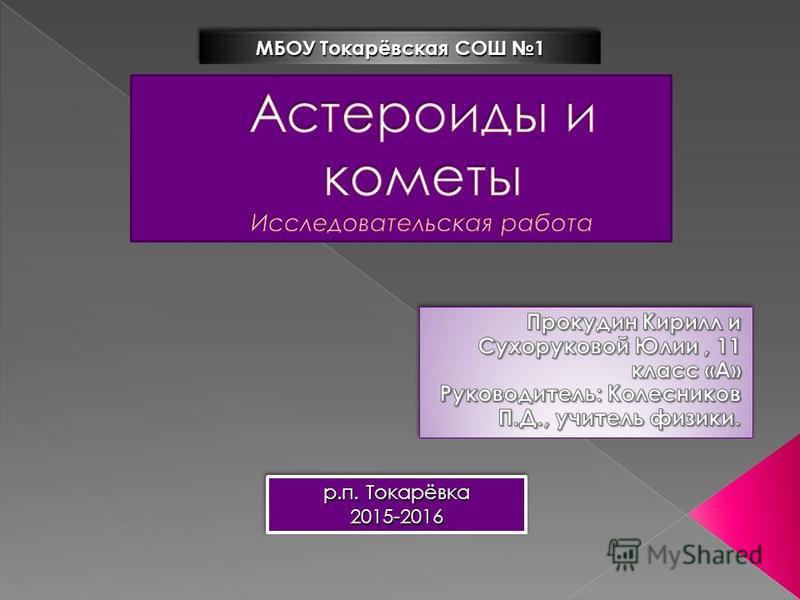 р.п. Токарёвка 2015-2016 2015-2016 МБОУ Токарёвская СОШ 1