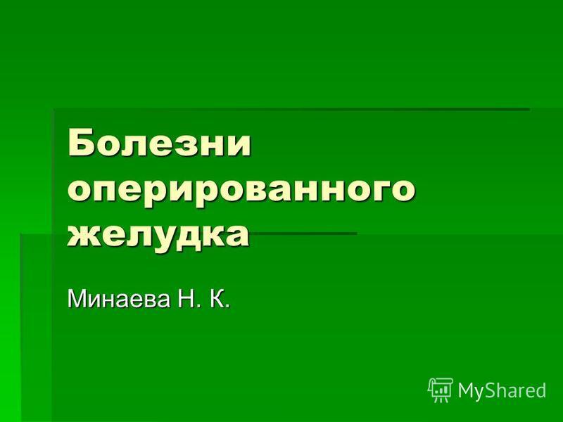 Болезни оперированного желудка Минаева Н. К.
