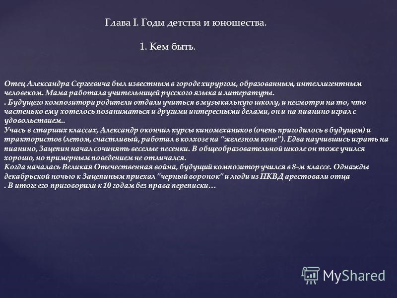 Отец Александра Сергеевича был известным в городе хирургом, образованным, интеллигентным человеком. Мама работала учительницей русского языка и литературы.. Будущего композитора родители отдали учиться в музыкальную школу, и несмотря на то, что часте