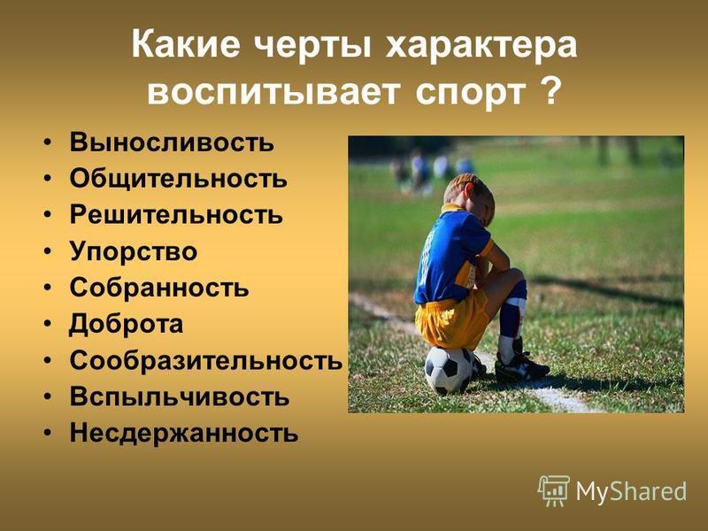 Какие черты характера воспитывает спорт ? Выносливость Общительность Решительность Упорство Собранность Доброта Сообразительность Вспыльчивость Несдержанность