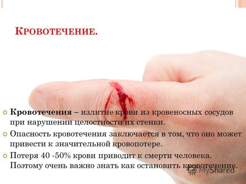 Кровотечения – излитие крови из кровеносных сосудов при нарушении целостности их стенки. Опасность кровотечения заключается в том, что оно может привести к значительной кровопотере. Потеря 40 -50% крови приводит к смерти человека. Поэтому очень важно