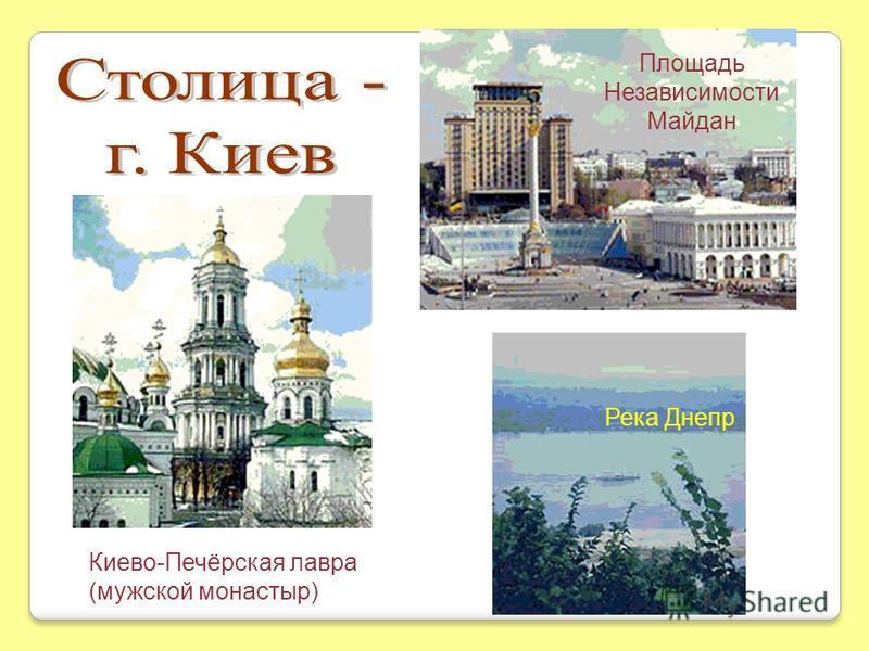 Площадь Независимости Майдан Киево-Печёрская лавра (мужской монастырь) Река Днепр