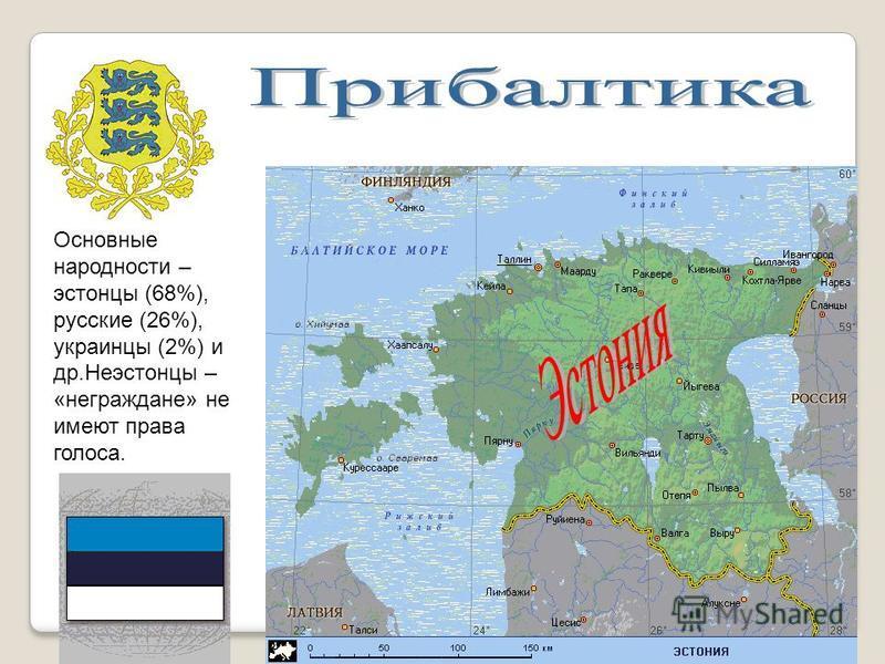Основные народности – эстонцы (68%), русские (26%), украинцы (2%) и др.Неэстонцы – «награждение» не имеют права голоса.