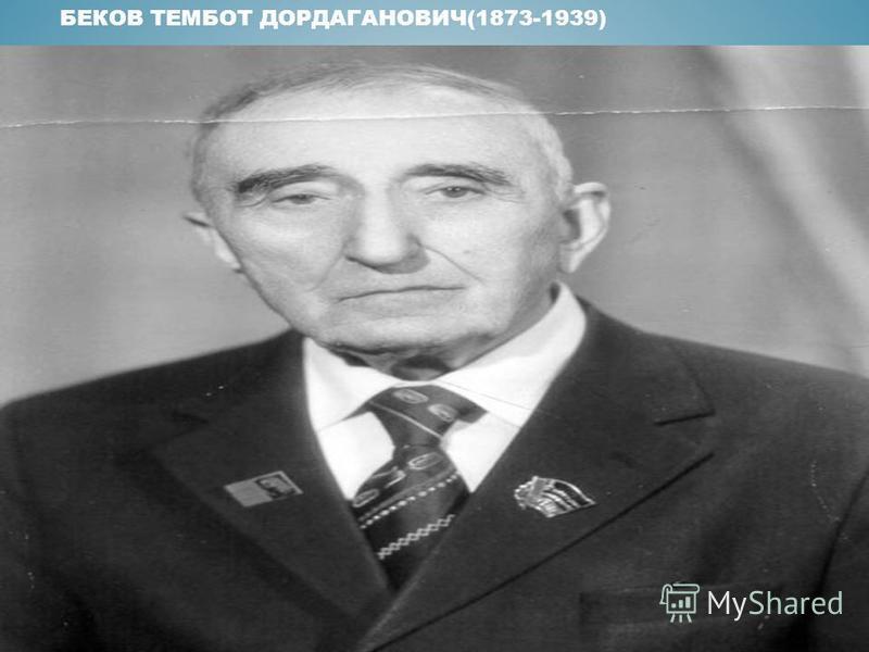 БЕКОВ ТЕМБОТ ДОРДАГАНОВИЧ(1873-1939)