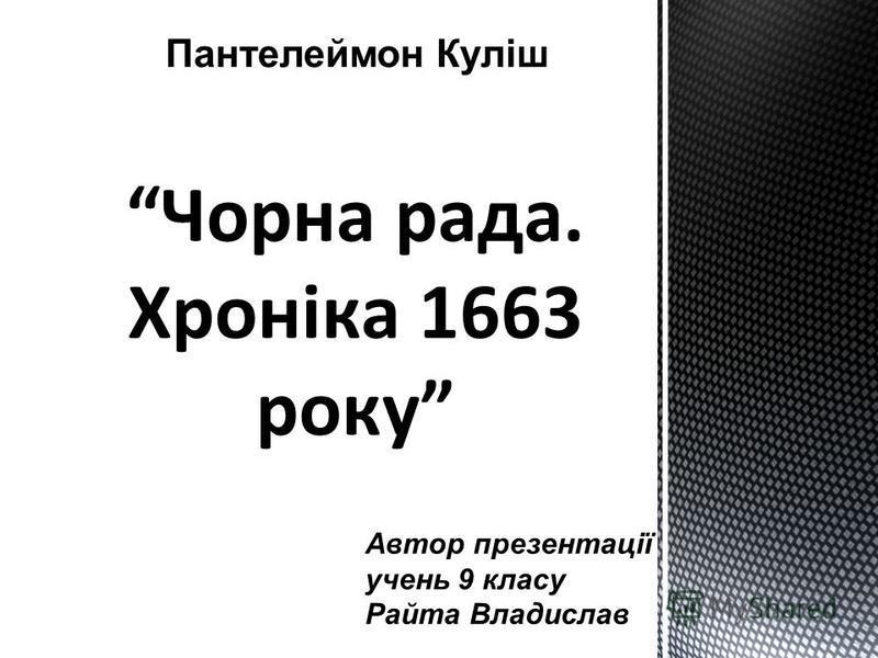 Пантелеймон Куліш Автор презентації учень 9 класу Райта Владислав