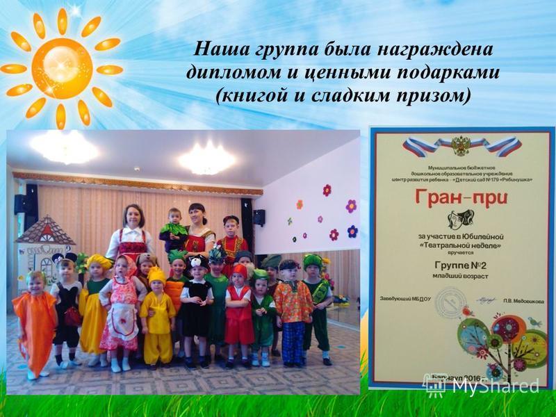 Наша группа была награждена дипломом и ценными подарками (книгой и сладким призом)