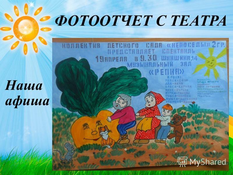 ФОТООТЧЕТ С ТЕАТРА Наша афиша